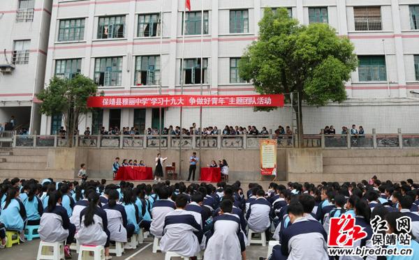 保靖县人民政府门户网站 工作动态图片
