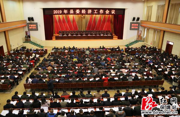 2019经济工作会_市委 陈建平 工作