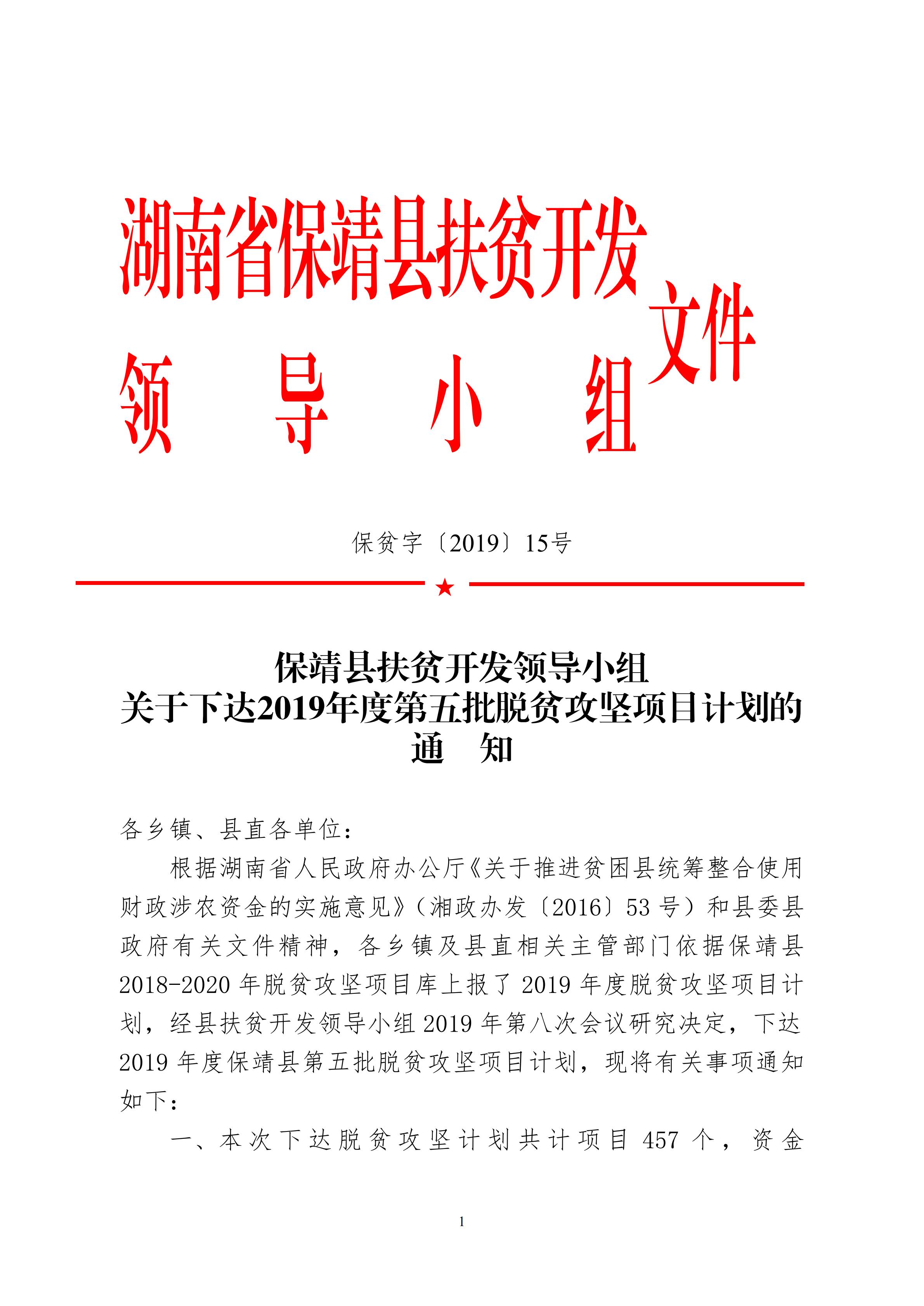 关于下达 2019年度保靖县第五批脱贫攻坚项目计划的通知(3)_00